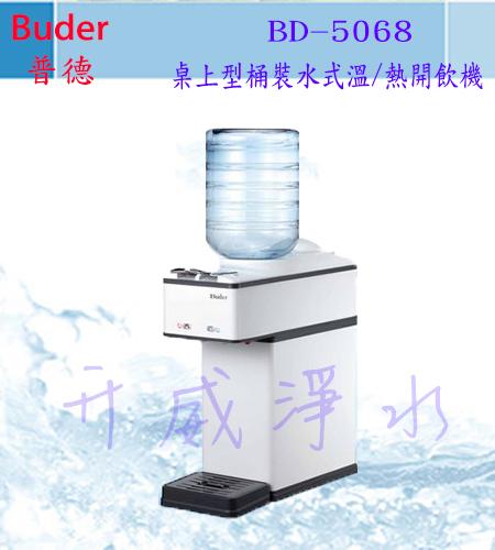 【全省免運費】Buder 普德 桌上型桶裝水式溫/熱開飲機BD-5068 MIT台灣製造)