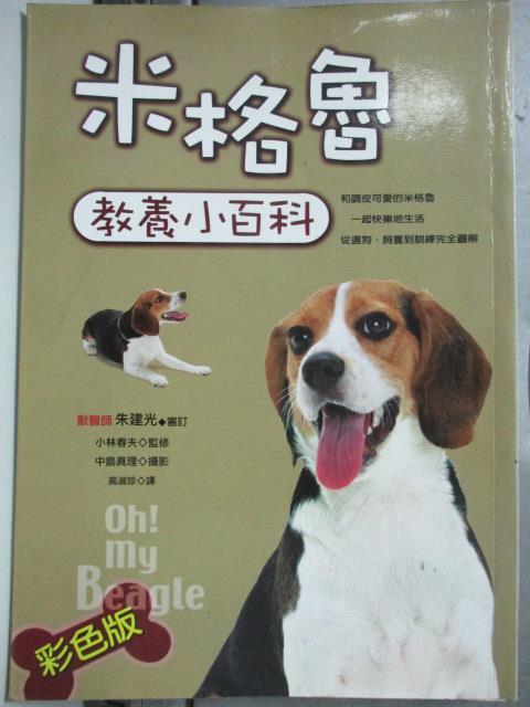 【書寶二手書T1/寵物_HQQ】米格魯教養小百科_小林春夫/著
