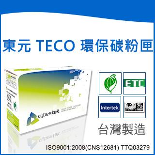 榮科   Cybertek  東元 Drum1610   環保碳粉匣 (適用DOCUJET UA1610F/UA3516) TO-UA1610-D  /  個