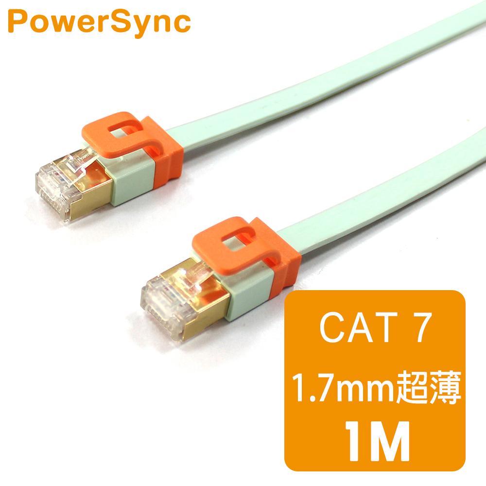 群加 Powersync CAT 7 10Gbps 室內設計款 超高速網路線 RJ45 LAN Cable【超薄扁平線】淺綠色 / 1M (CAT7-EFIMG15)