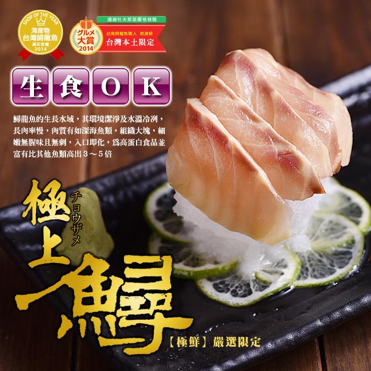 台灣南澳煙燻鱘龍魚。台北漁市嚴格把關。健康無毒認證 (250g / 包)