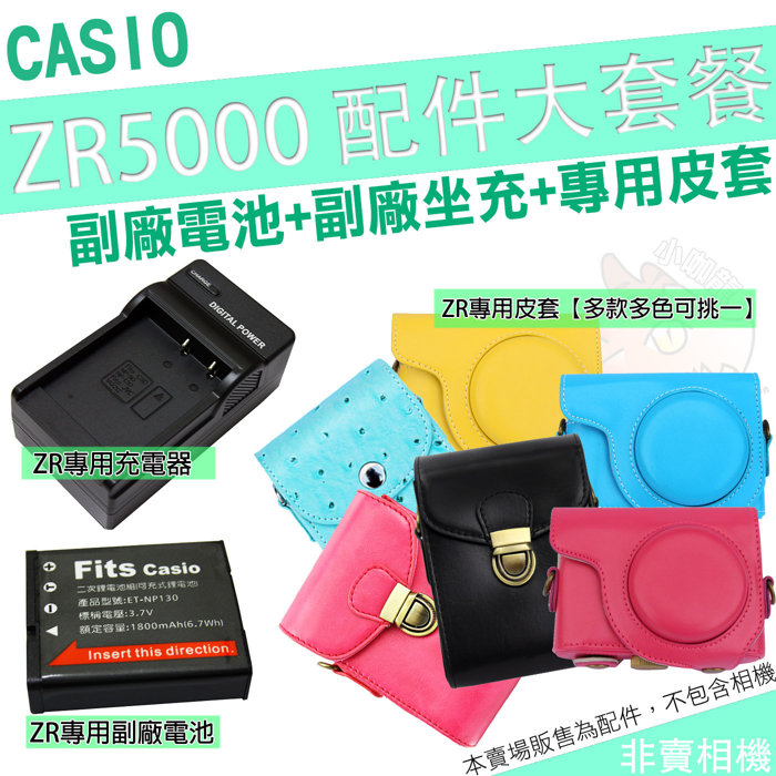 CASIO ZR5000 配件大套餐 兩件式 皮套 CNP130 副廠電池 坐充 充電器 鋰電池 相機包 NP130