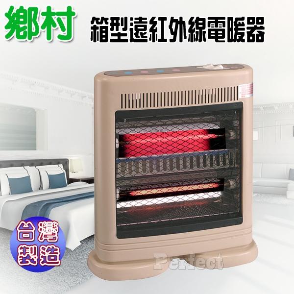 【鄉村】箱型電暖器 S-3668  **免運費**