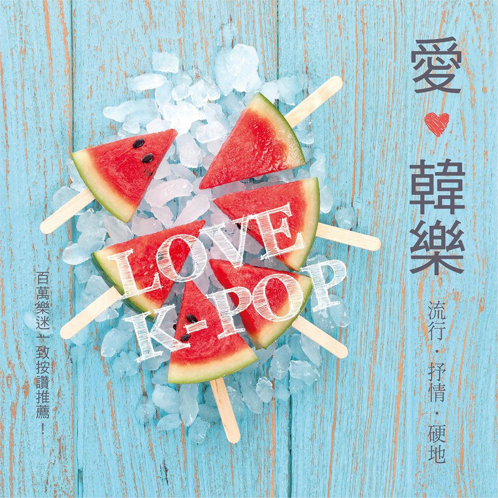 愛 韓樂 LOVE K-POP