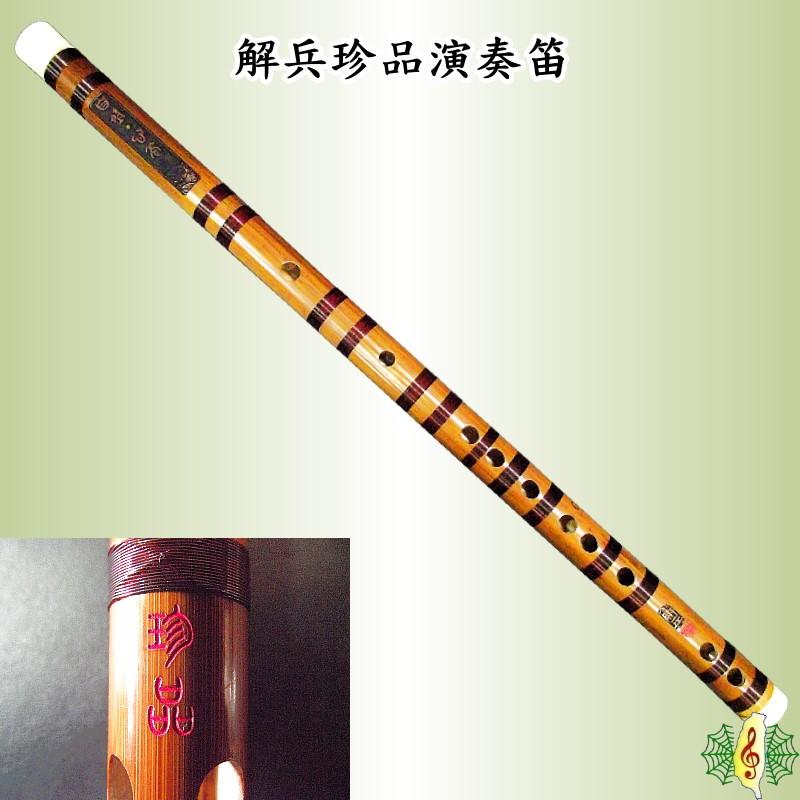 中國笛 [網音樂城] 解兵 珍品 曲笛 梆笛 演奏級 竹笛 笛子 Dizi
