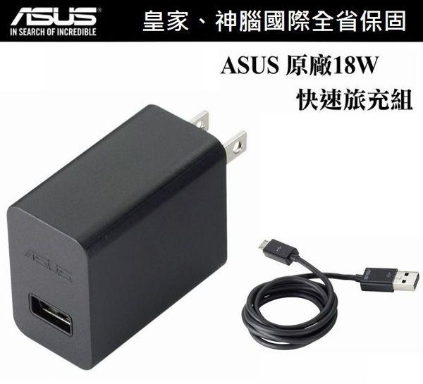ASUS MPW010 18W 9V/2A 原廠快速旅充組【原廠旅充頭+原廠傳輸線】Micro USB【神腦國際代理】