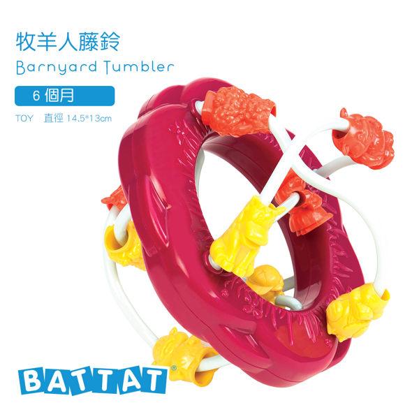 【美國 B.Toys 感統玩具】牧羊人藤鈴_Battat系列