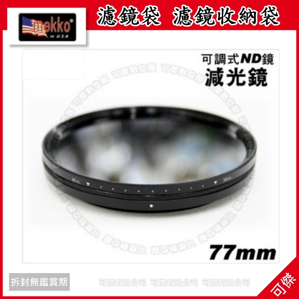 可傑 Mekko Fader ND 77mm 可調式減光鏡 薄框 ND8-ND400 77mm
