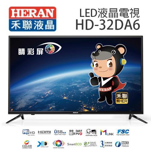 全新機種 HERAN 禾聯 HC-32DA6 32吋 LED 液晶電視+視訊盒【不附帶安裝】