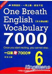 一口氣背7000字(6)