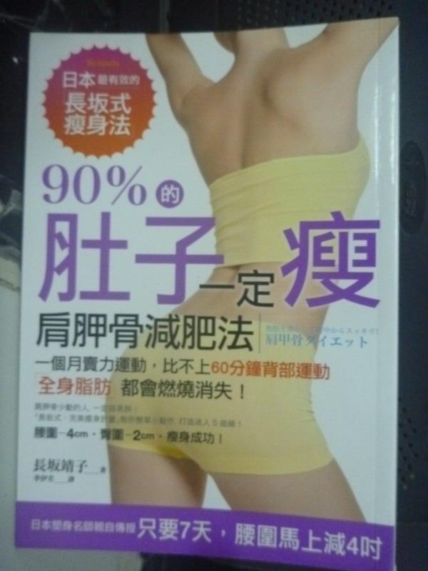 【書寶二手書T9/美容_IDH】90%的肚子一定瘦_長?靖子
