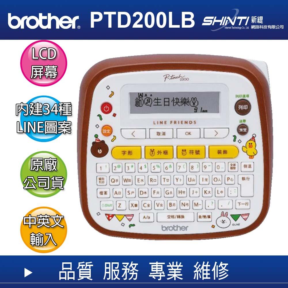 【熊大來啦!】 兄弟Brother原廠PTD200LB LINE FRIENDS 標籤機 新春心動限量上市!免運再贈LINE限量版標籤帶*另有拉拉熊/KITTY/史奴比款