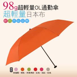【momi宅便舖】98G超輕量通勤傘(橘色) / 抗UV /MIT洋傘/ 防曬傘 /雨傘 / 折傘 / 戶外用品