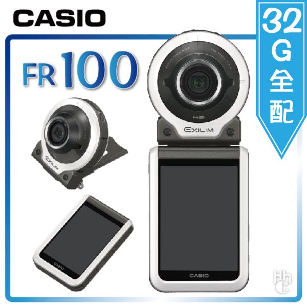 ➤陽光型男自拍神器.32G全配【和信嘉】CASIO FR-100 (白色) 分離式相機 FR100 公司貨 原廠保固18個月