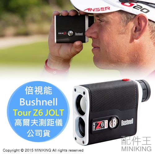 【配件王】贈電池 免運 公司貨 Bushnell 倍視能 Tour Z6 JOLT 雷射測距望遠鏡 高爾夫球 測距儀