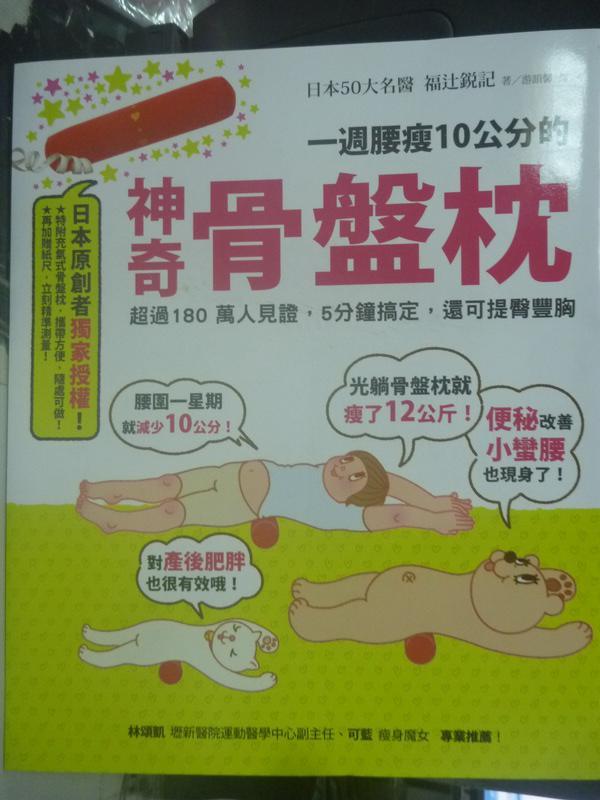 【書寶二手書T4/美容_QJQ】一週腰瘦10公分的神奇骨盤枕_福?銳記_無骨盤枕