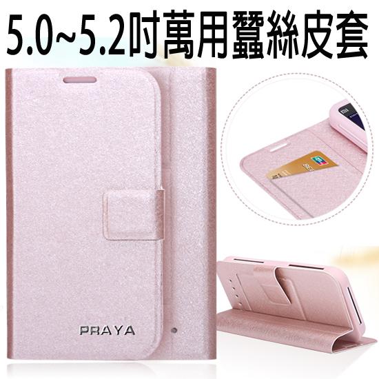 【5.0~5.2吋】ELIYA S868/FET Smart 503/GPLUS E5/E3 Plus/E7 Mini/GN800 共用萬用蠶絲紋皮套/側開皮套/軟殼/支架斜立展示