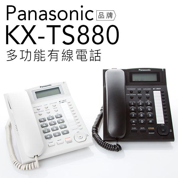 Panasonic 國際牌 KX-TS880 多功能有線電話 來電顯示( 黑/白)
