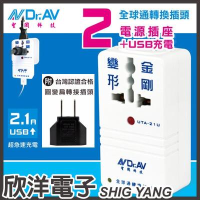 ※ 欣洋電子 ※ 聖岡科技 全球通轉換插頭 電源插座+USB充電 (UTA-21U)