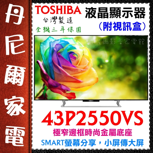 【TOSHIBA 東芝】43吋FHD高畫質LED數位液晶電視《43P2550VS》全機3年保固  贈山水檯燈