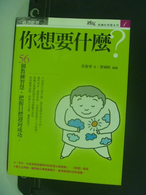 【書寶二手書T1/財經企管_LOZ】你想要什麼_黃俊華
