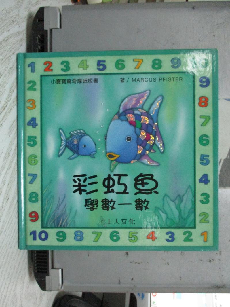 【書寶二手書T9/少年童書_NCY】彩虹魚學數一數_賴雅靜, MARCUS PFIST