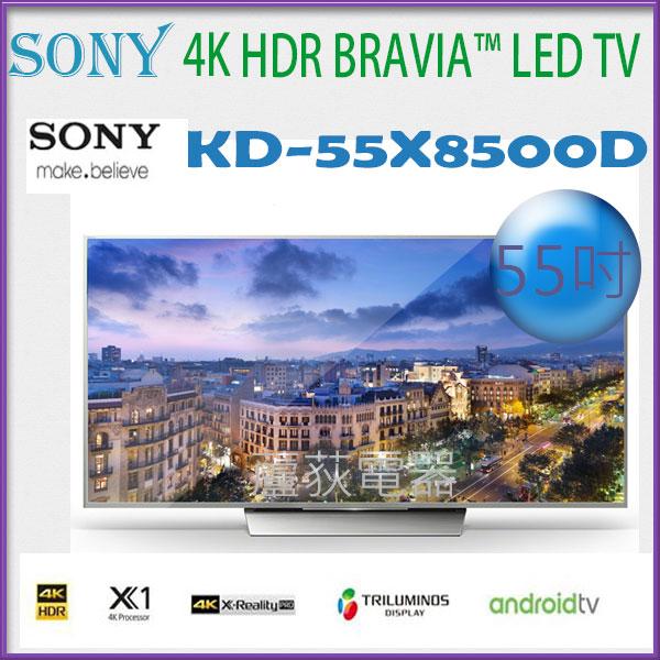 至12/26註冊送贈品【SONY~蘆荻電器】全新【SONY BRAVIA 4KHDR液晶電視】 KD-55X8500D