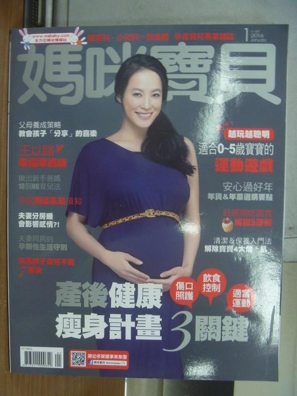 【書寶二手書T1/保健_QMM】媽咪寶貝_187期_產後健康瘦身計畫3關鍵等