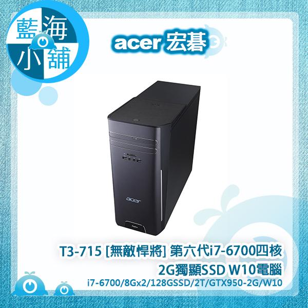acer 宏碁 T3-715 [無敵悍將] 第六代i7-6700四核2G獨顯SSD W10電腦(i7-6700/8Gx2/128GSSD/2T/GTX950-2G/W10)