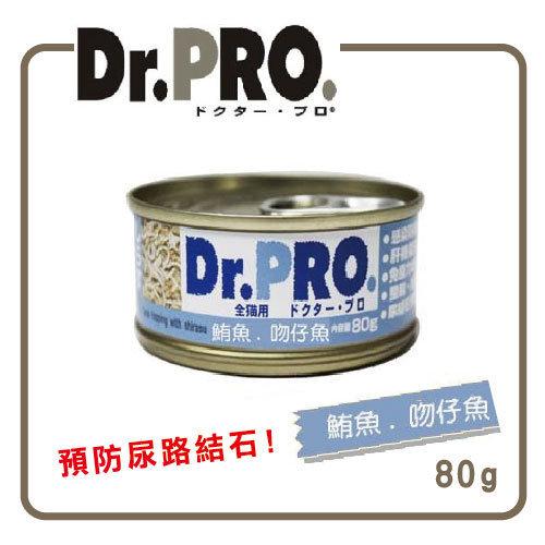 【力奇】Dr.PRO 防結石貓罐頭-鮪魚+吻仔魚80g -23元 >可超取(C142A05)