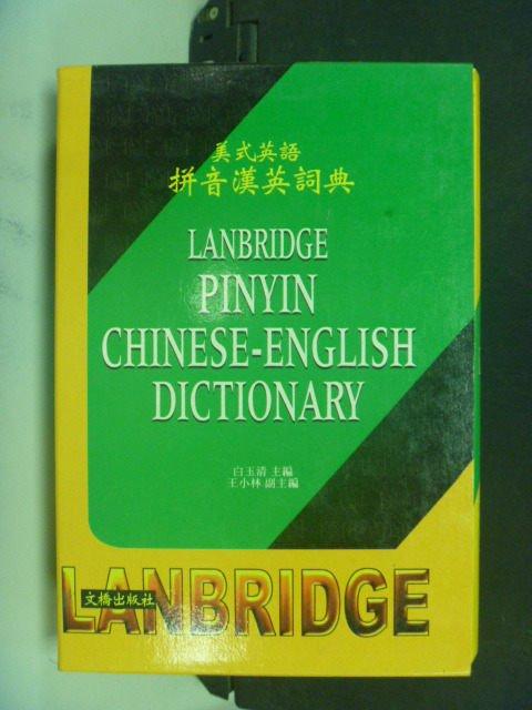 【書寶二手書T2/字典_NMQ】美式英語拼音漢英詞典_原價500_白天清_附盒