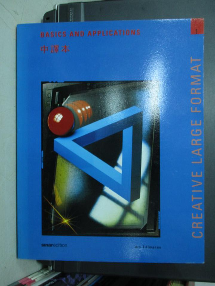 【書寶二手書T9/設計_PNZ】Creative Large Format_外皮藍