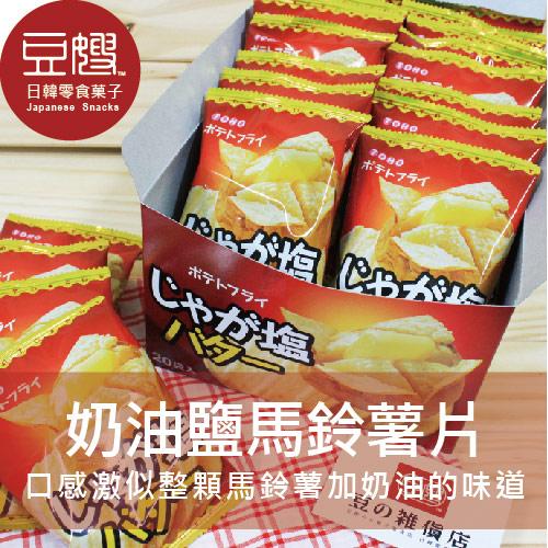 【即期特價】日本零食 日本東豐 馬鈴薯片-奶油鹽(下單18片贈2片以盒裝出貨)