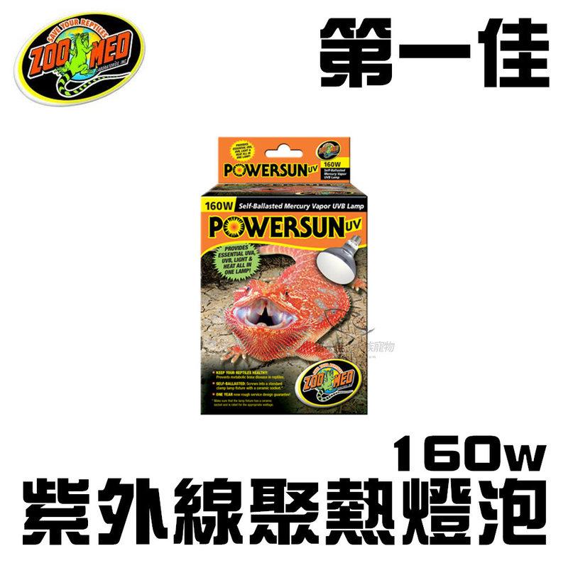 [第一佳水族寵物] 美國ZOO MED美國爬蟲最大廠 紫外線聚熱燈泡160W UVA/UVB 美國爬蟲第一品牌