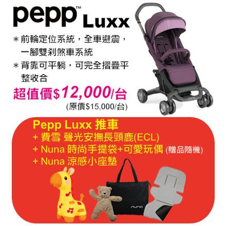 【悅兒園婦幼生活館】Nuna pepp luxx推車+費雪聲光安撫長頸鹿+涼感小座墊+Nuna時尚手提袋+可愛玩偶x1