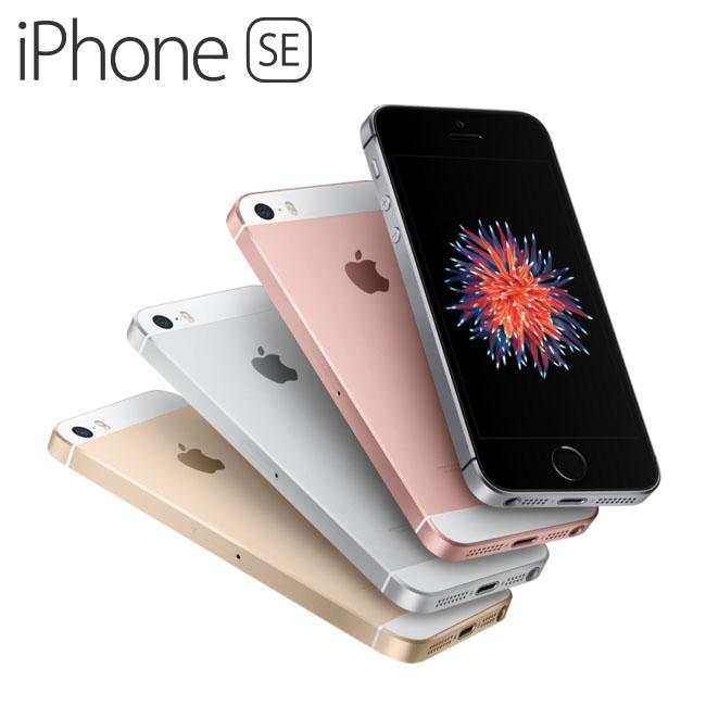 【16GB】蘋果Apple iPhone SE 智慧型手機(4吋)■贈玻璃保貼+夏日玩水趣防水背袋
