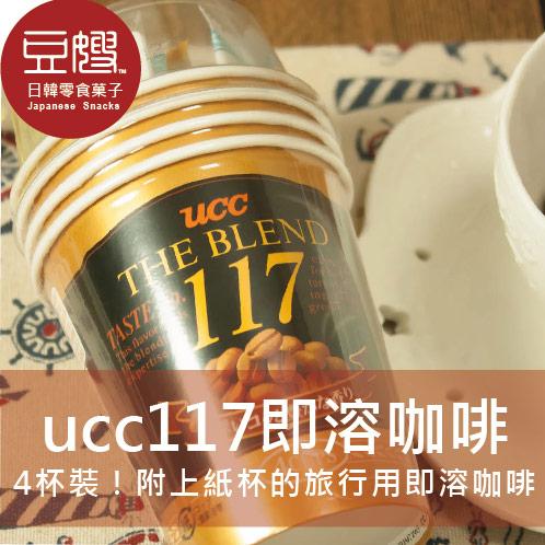 【豆嫂】日本咖啡 ucc 117沖泡即溶杯裝咖啡(4杯入)