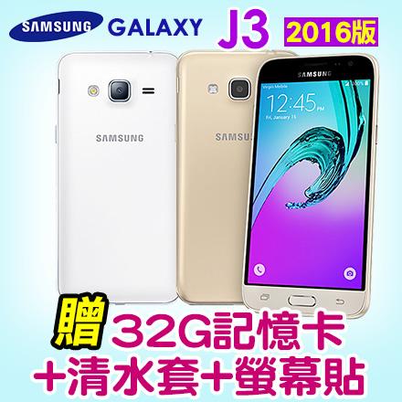 SAMSUNG Galaxy J3 (2016年新版) 贈32G記憶卡+清水套+螢幕貼 三星4G 雙卡雙待智慧型手機 免運費