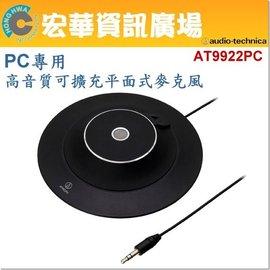 鐵三角 ATH AT9922PC PC專用高音質可擴充平面式麥克風 (鐵三角公司貨)