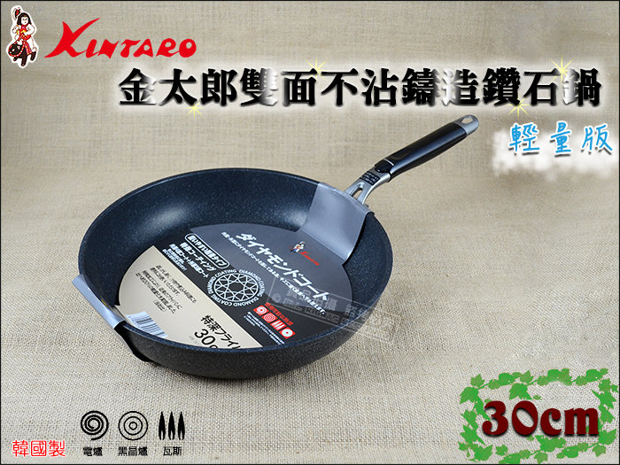 快樂屋♪ 韓國製》 日本金太郎裡外不沾輕量鑽石平底鍋 30cm 標準型