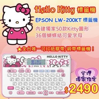 EPSON LW-200KT Hello Kitty標籤機 台灣限定版  可用於紙膠帶.緞帶.燙印
