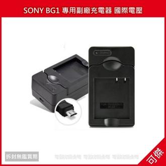 可傑  全新 SONY BG1 專用副廠充電器 國際電壓 可USB輸出 適W85 W90 W100 W200 T100 T20
