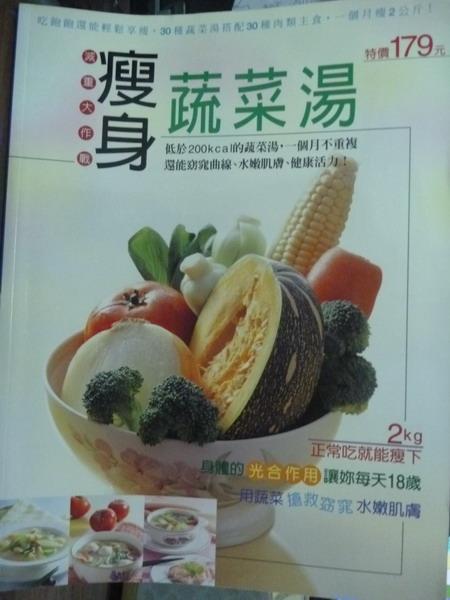 【書寶二手書T1/美容_PFD】瘦身蔬菜湯_周薇麗