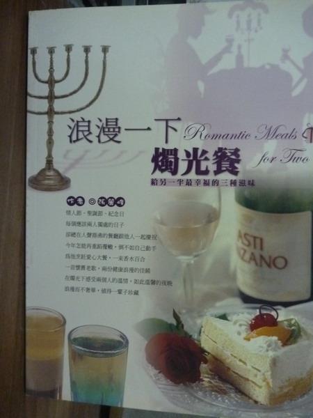 【書寶二手書T5/餐飲_PJS】浪漫一下燭光餐_張麗峰