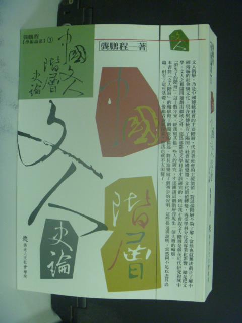 【書寶二手書T9/文學_GPI】中國文人階層史論_龔鵬程