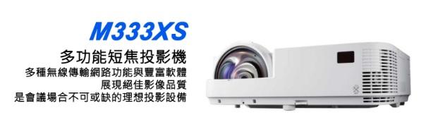 NEC M333XSG  3300ANSI流明 投影機  ★杰米家電☆