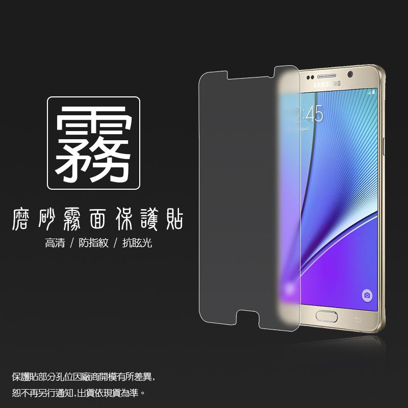 霧面螢幕保護貼 Samsung Galaxy  NOTE  5 N9208 保護貼