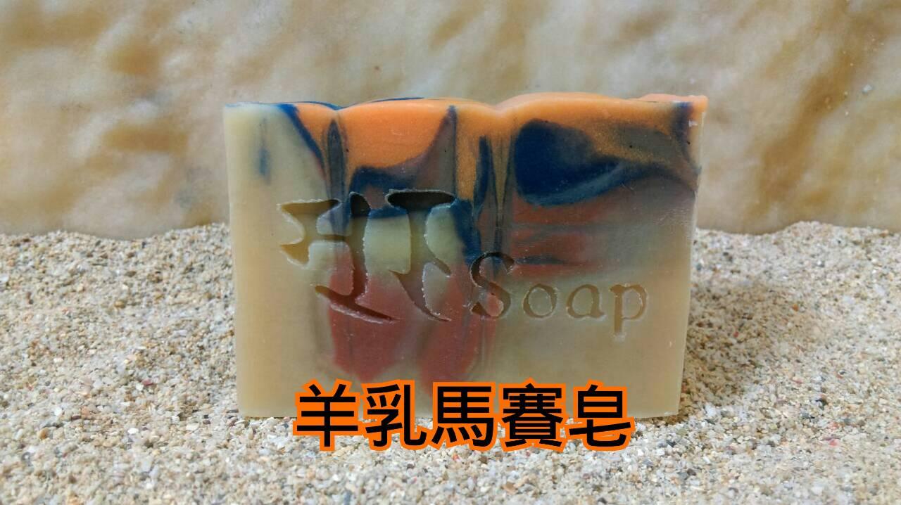 羊乳小分子馬賽皂
