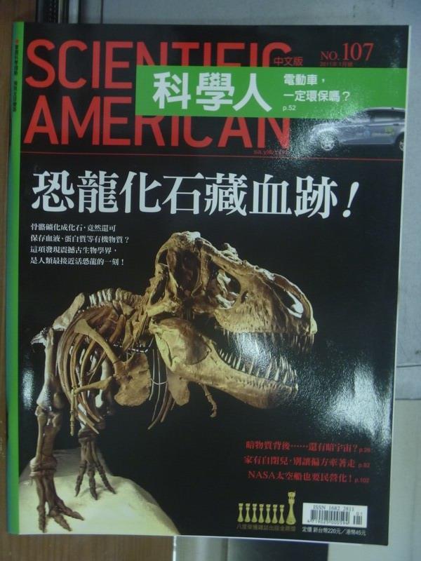 【書寶二手書T1/雜誌期刊_PLB】科學人_107期_恐龍化石藏血跡等