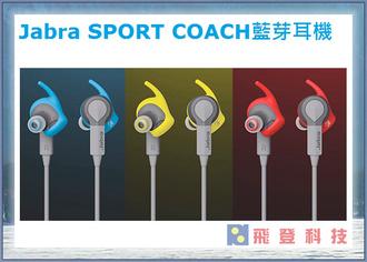 【藍芽耳機】(藍色)Jabra SPORT COACH Wireless 運動偵測藍牙耳機 含稅開發票公司貨